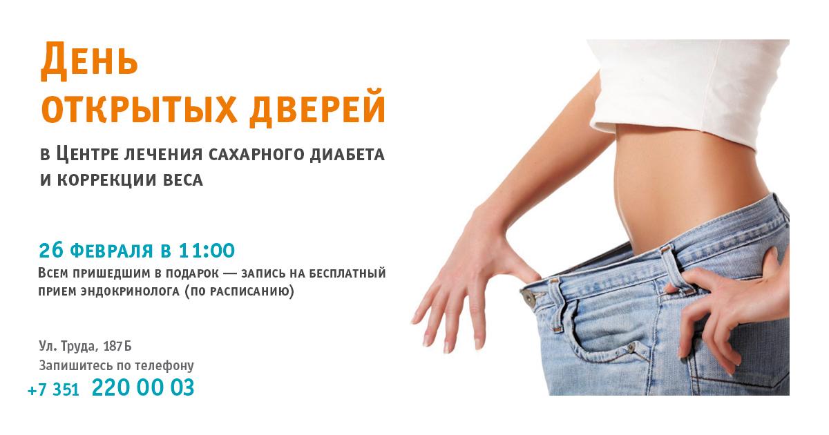 Центр коррекции веса  Марины и Владимира Ларцевых